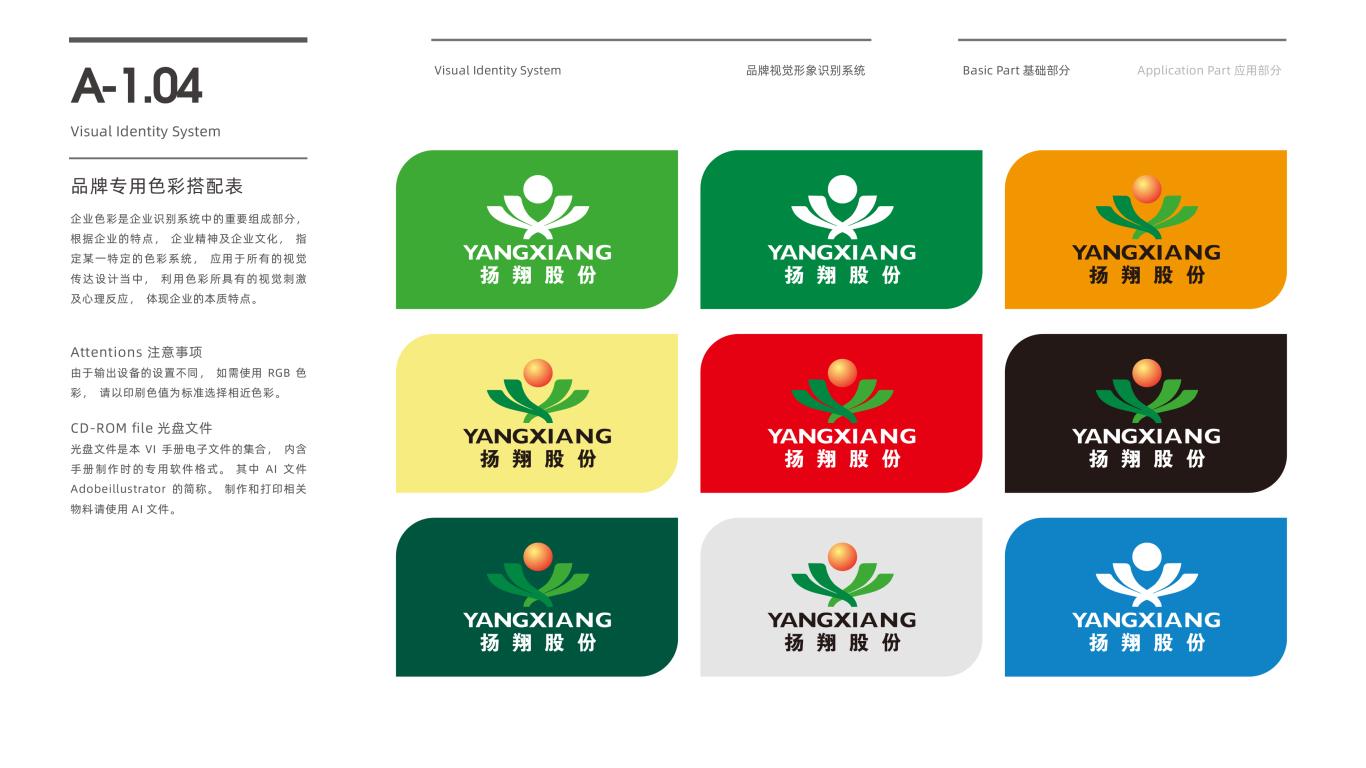扬翔畜牧业品牌VI设计中标图3