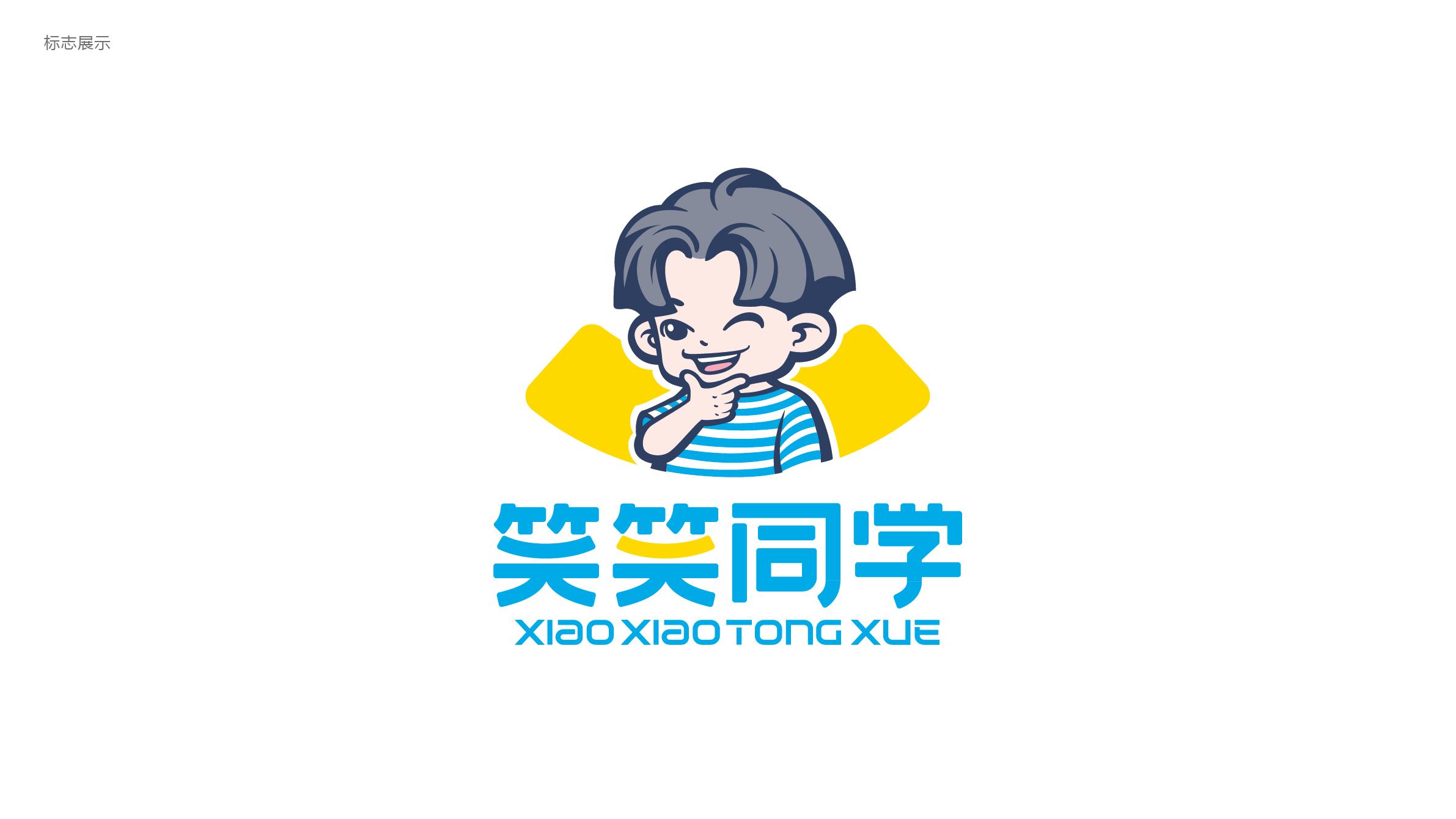 笑笑同学餐饮品牌卡通人物LOGO设计