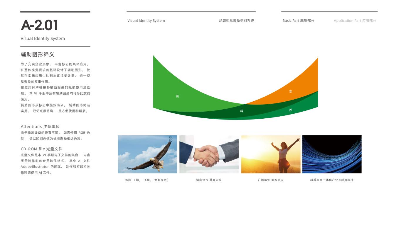 扬翔畜牧业品牌VI设计中标图4