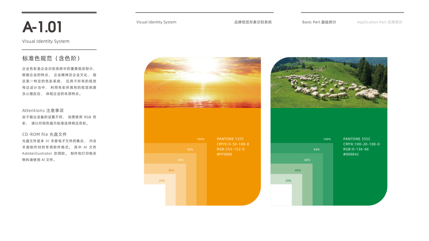 扬翔畜牧业品牌VI设计中标图0