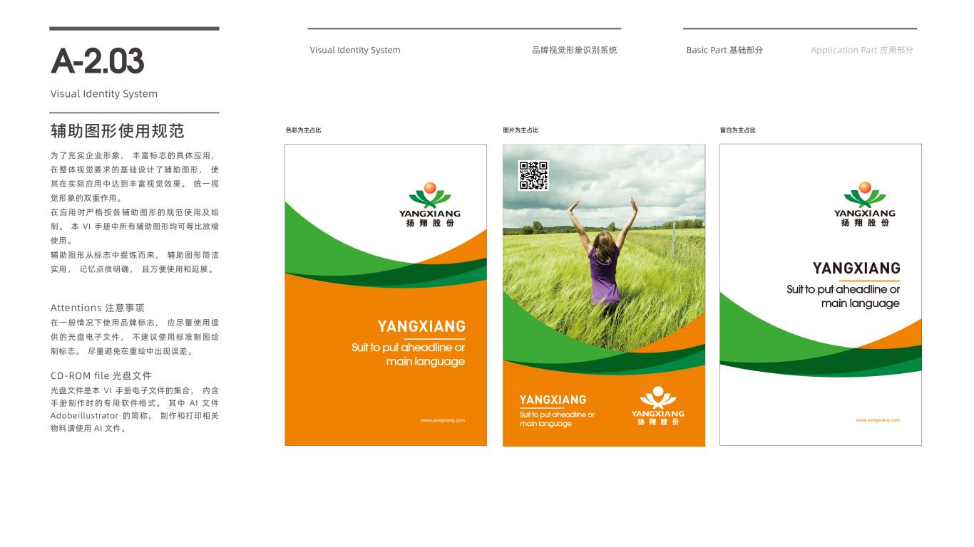 扬翔畜牧业品牌VI设计中标图6