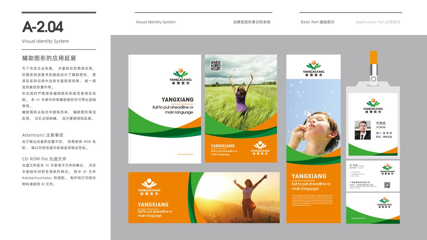 扬翔畜牧业品牌VI设计中标图7