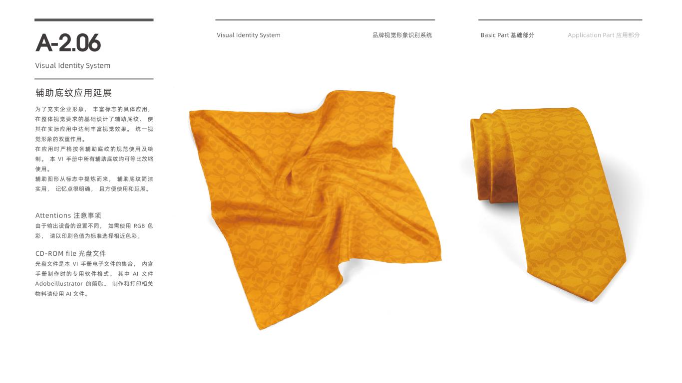 扬翔畜牧业品牌VI设计中标图9