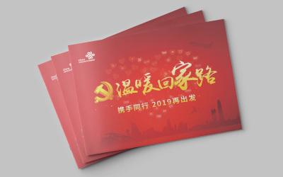 中国联通-温暖回家路-画册