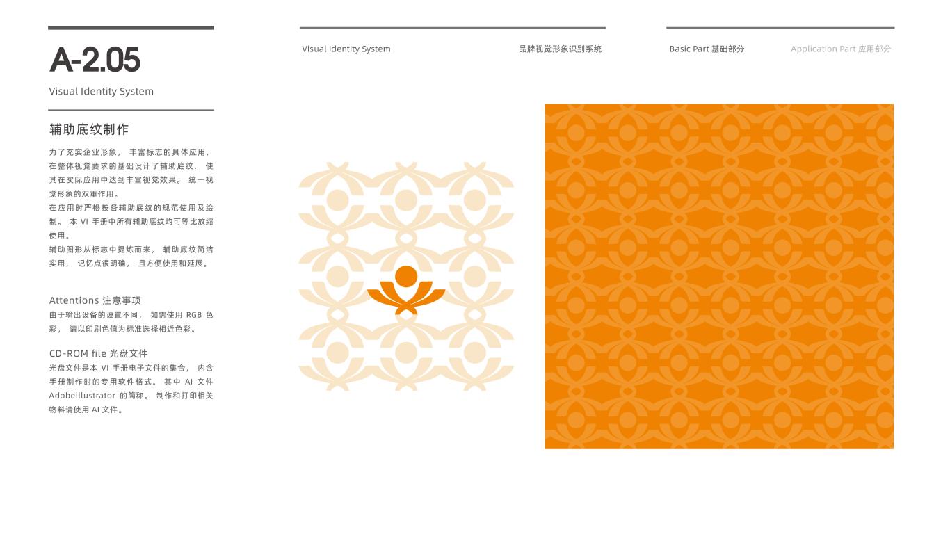 扬翔畜牧业品牌VI设计中标图8