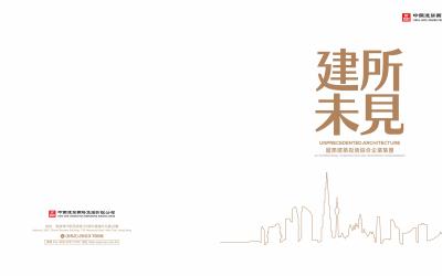中建国际企业画册设计