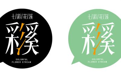 七彩花溪标志设计