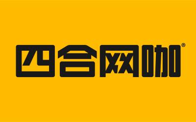?四合網咖品牌logo升級