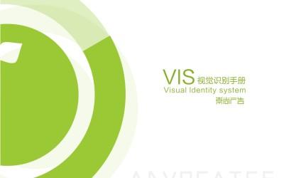 企业品牌VI设计(部分)