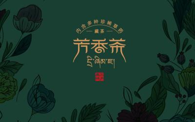 藏茶字体设计及包装