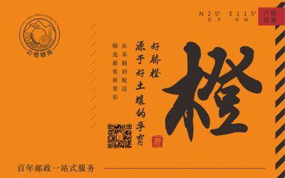 中国邮政功橙赣南-包装设计