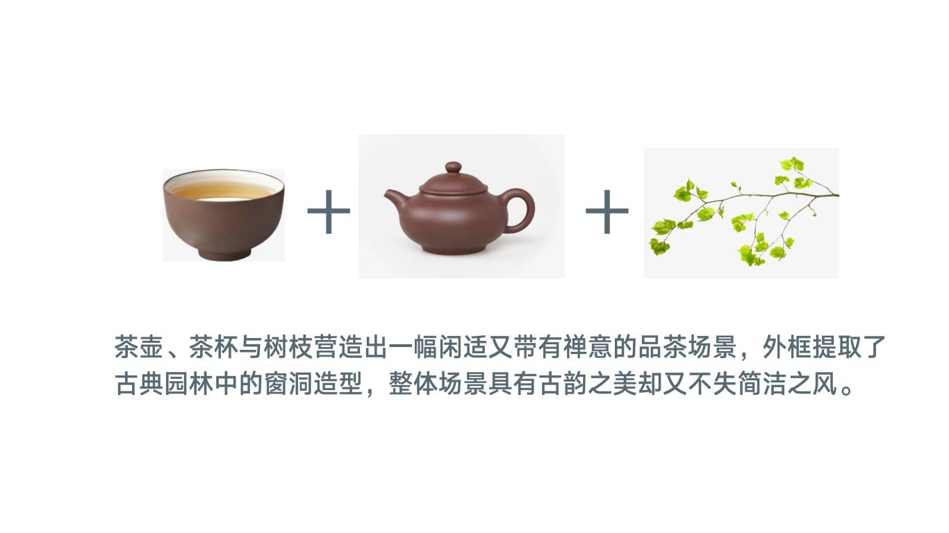 茶声物语茶楼LOGO设计中标图0