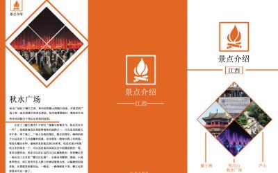 江西旅游景点宣传册