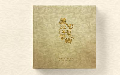 冬蟲夏草精裝畫冊