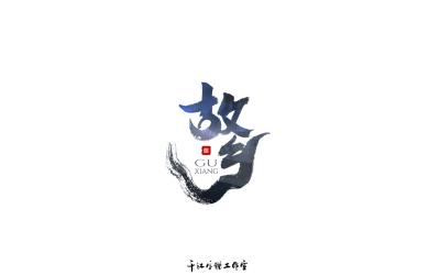 千江字体设计作品集(六十)