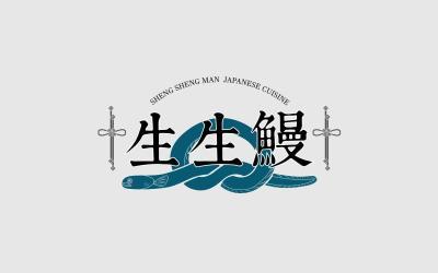 生生鳗 日式料理(鳗鱼专营)l...