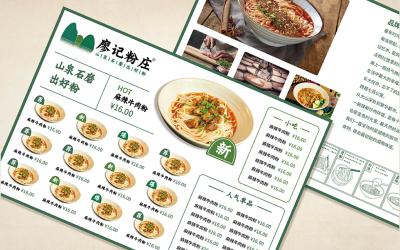 廖记粉庄 品牌设计