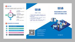 医印通医疗科技类折页设计