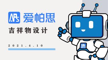爱帕思软件开发类吉祥物设计