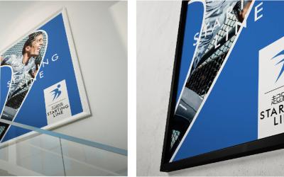 起跑線 體育品牌LOGO設計