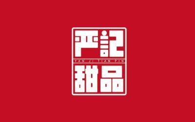 严记甜品店字体logo设计