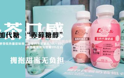 魯南制藥奶昔包裝設計