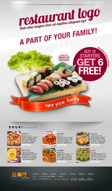 餐饮行业海报 日式料理餐厅海报...