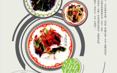 酒店菜品海报设计 餐饮海报设计