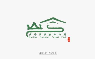 《南嶺國家森林公園》