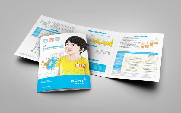 流感疫苗宣传折页设计