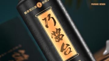 巧酱台白酒品牌包装设计