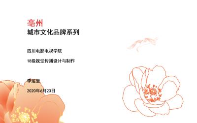 亳州城市文化品牌設計系列