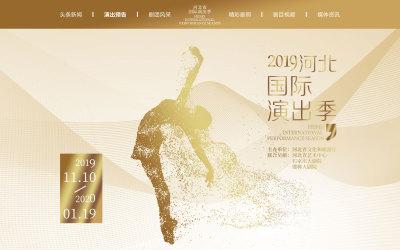 国际演出季网页专题设计
