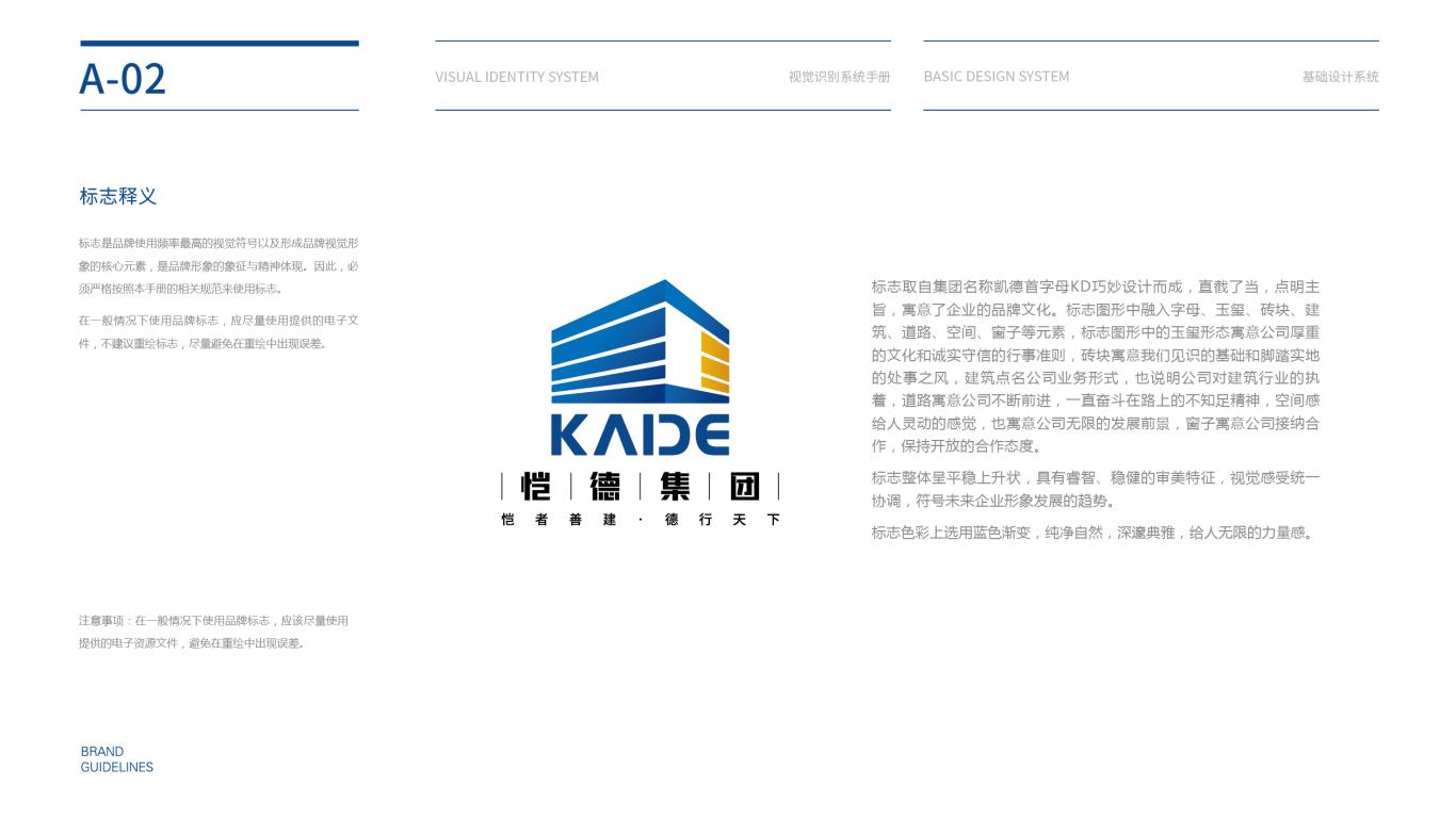 恺德集团建筑集团类VI设计中标图3