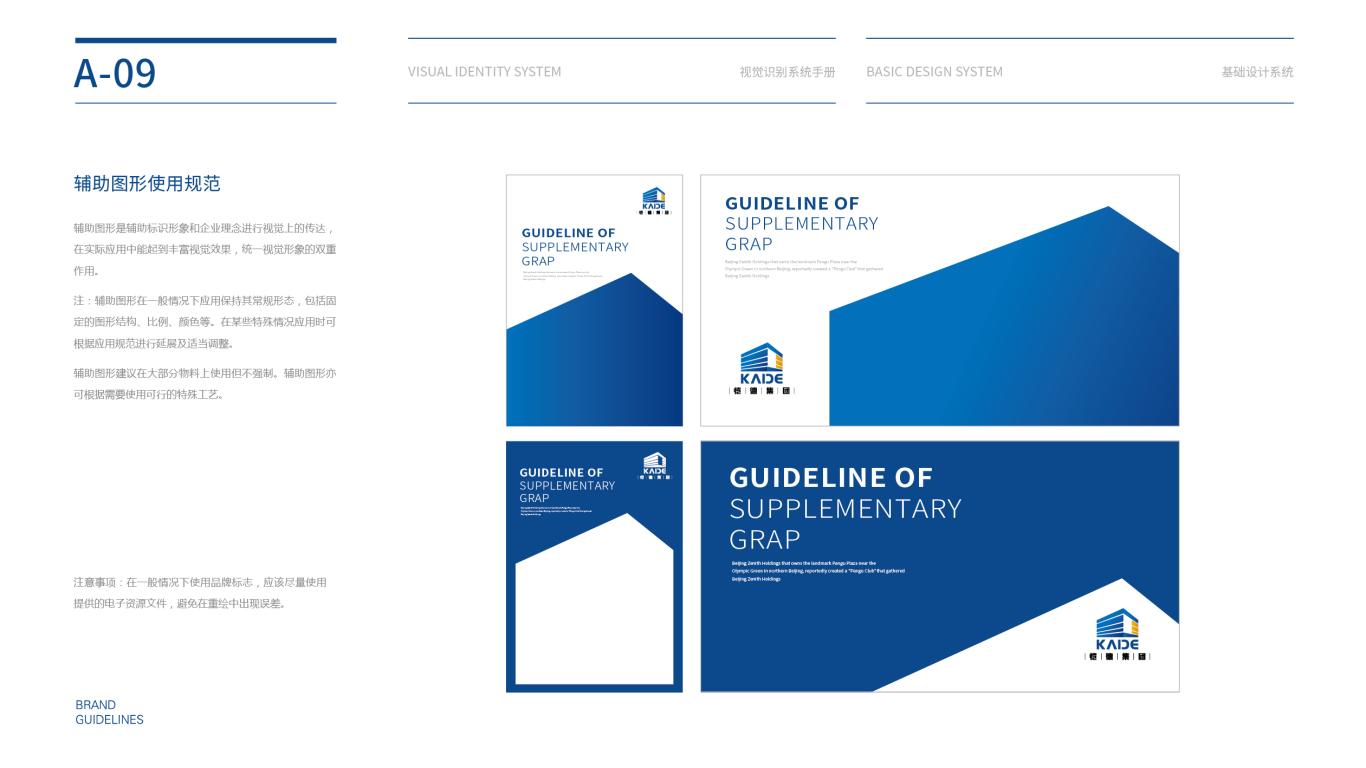恺德集团建筑集团类VI设计中标图10