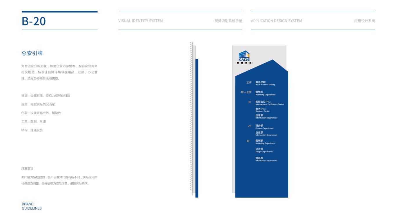恺德集团建筑集团类VI设计中标图34