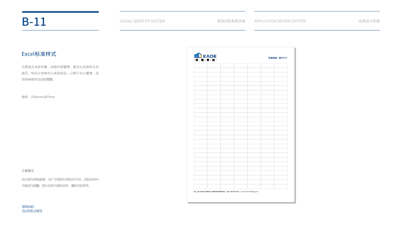 恺德集团建筑集团类VI设计中标图25