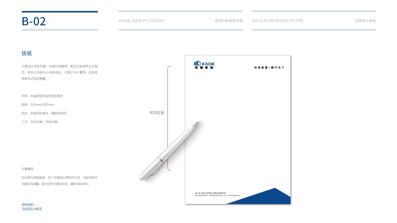 恺德集团建筑集团类VI设计中标图16