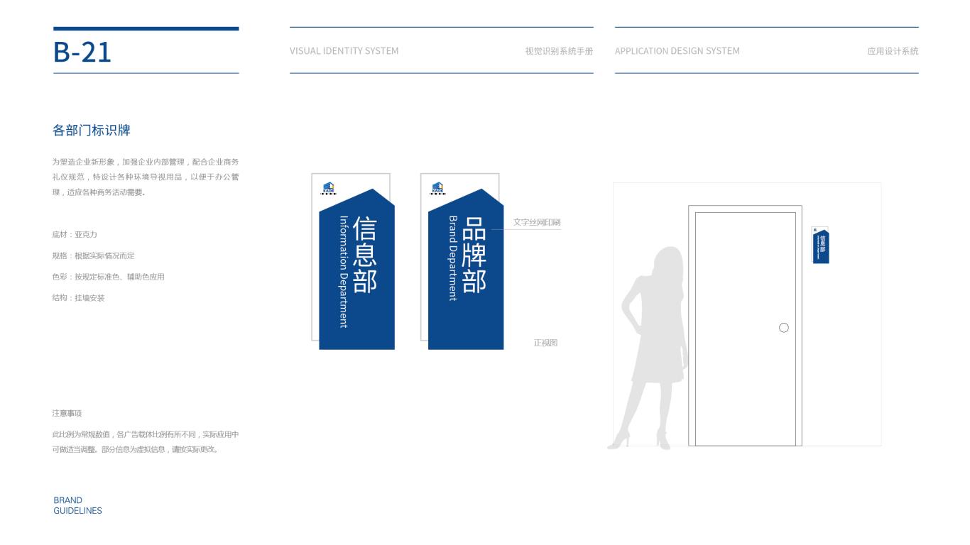恺德集团建筑集团类VI设计中标图35