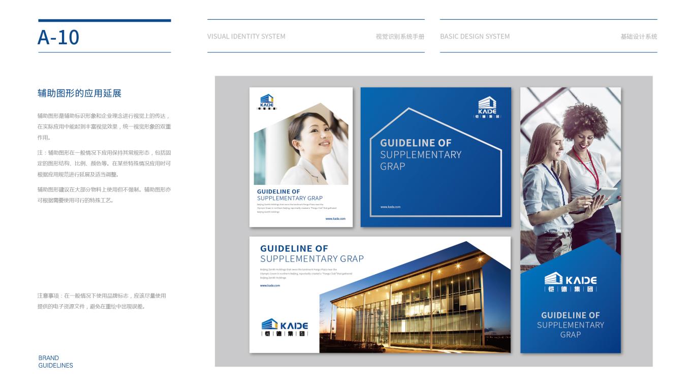 恺德集团建筑集团类VI设计中标图11