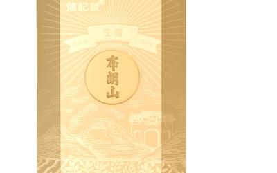 八马茶叶-信记号布朗山普洱茶