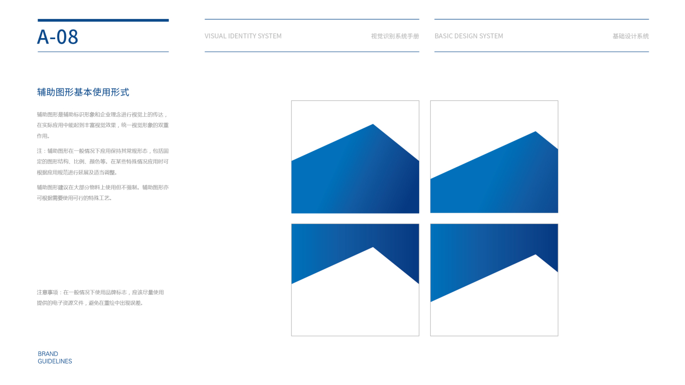 恺德集团建筑集团类VI设计中标图9