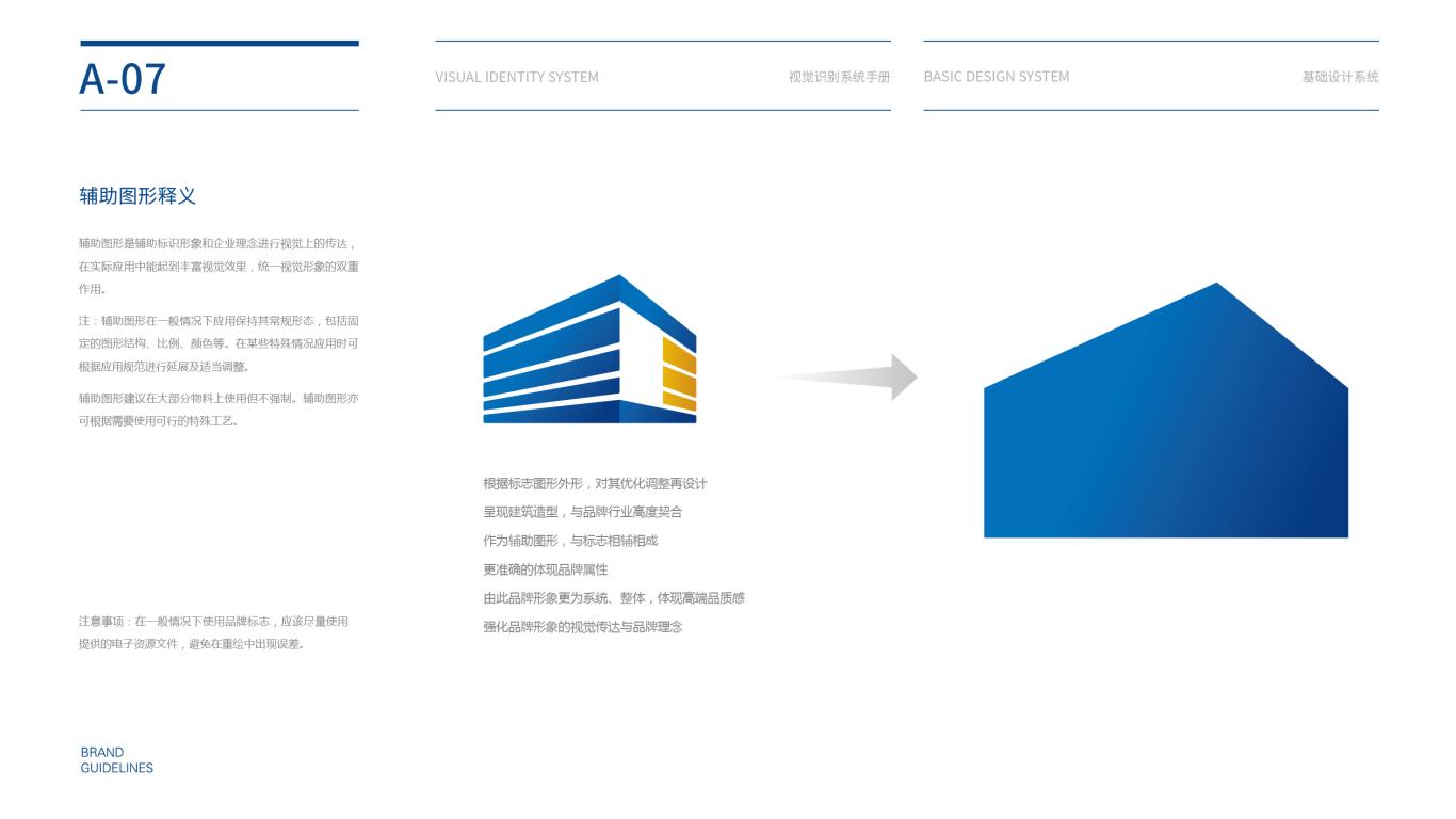 恺德集团建筑集团类VI设计中标图8