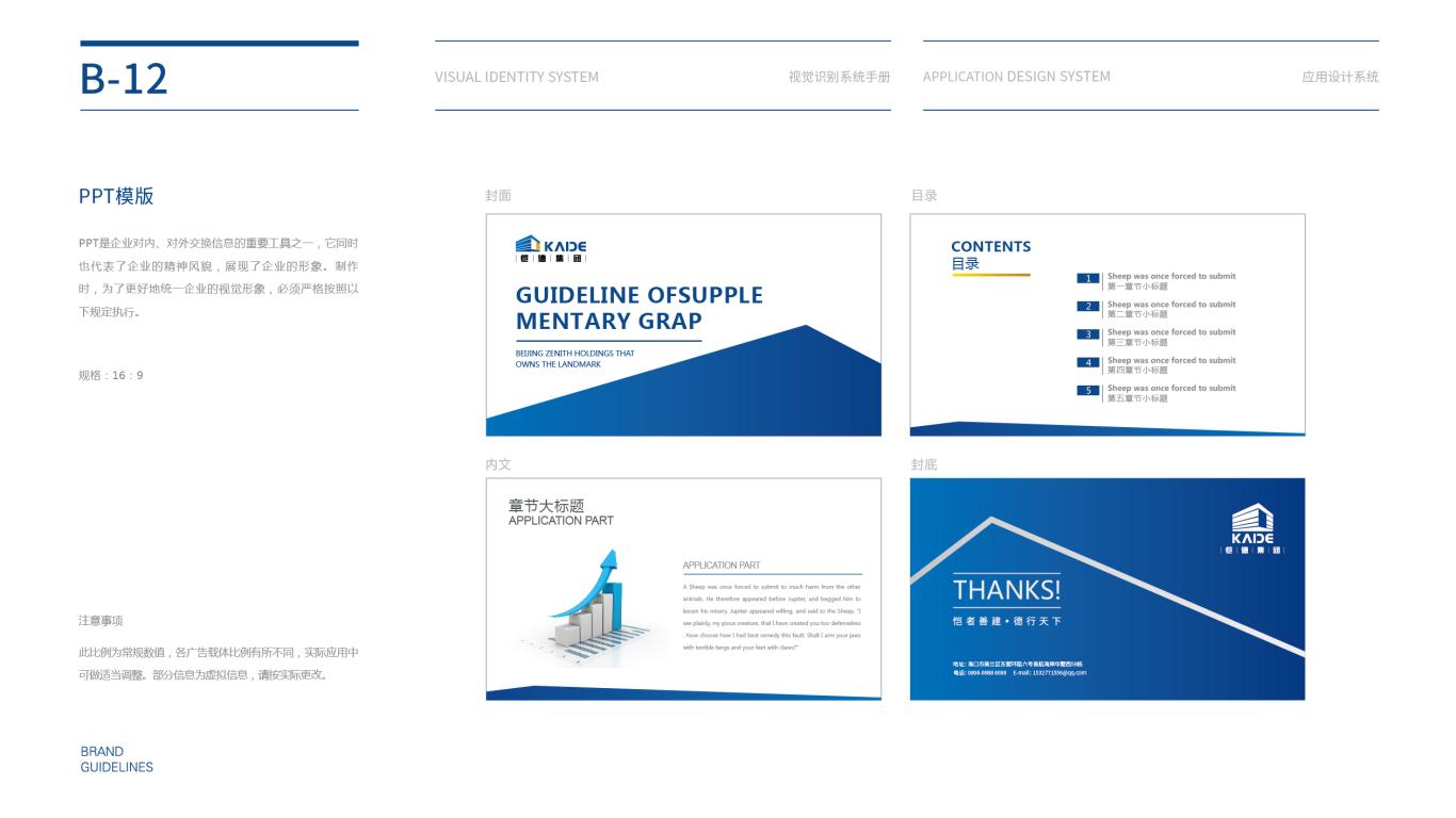 恺德集团建筑集团类VI设计中标图26