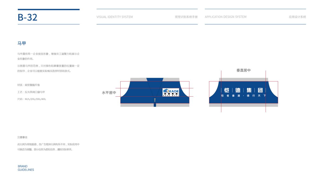 恺德集团建筑集团类VI设计中标图47