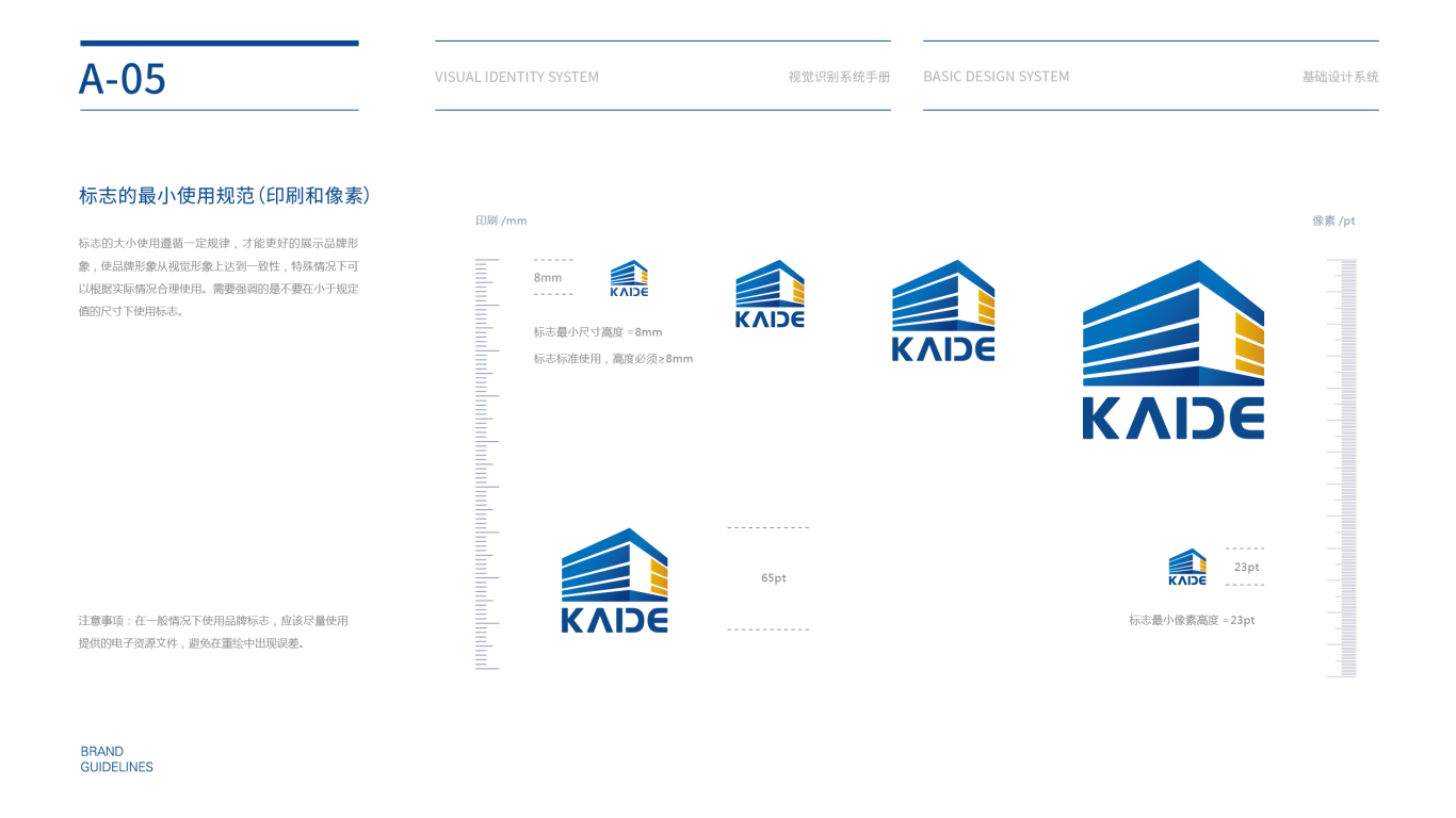 恺德集团建筑集团类VI设计中标图6