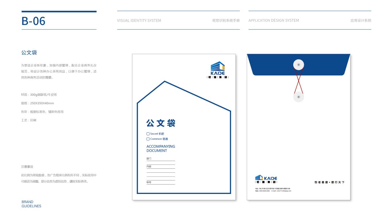 恺德集团建筑集团类VI设计中标图20