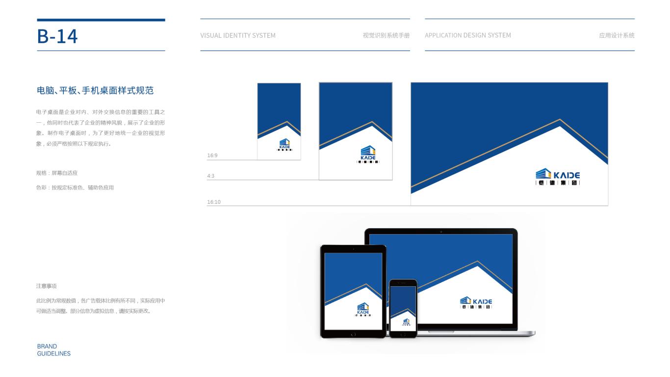 恺德集团建筑集团类VI设计中标图28