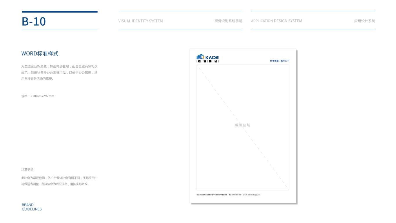 恺德集团建筑集团类VI设计中标图24