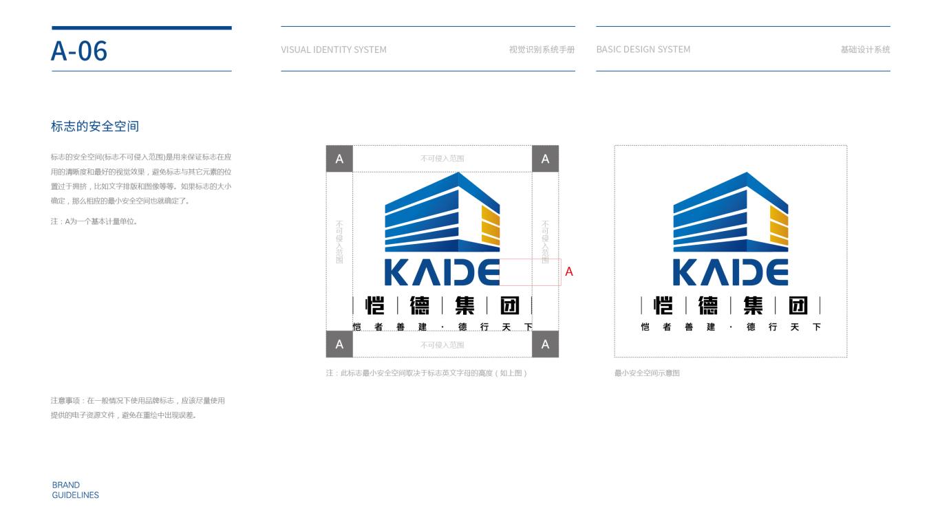 恺德集团建筑集团类VI设计中标图7